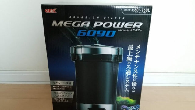 GEX MEGA POWER6090レビュー